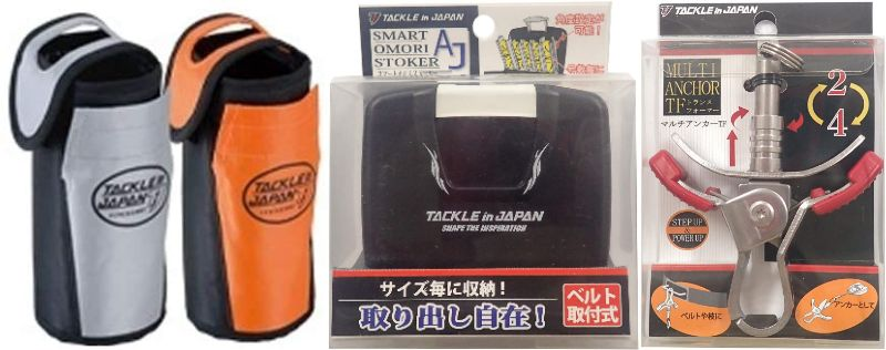 身につけて便利なタックルインジャパンのアイテム