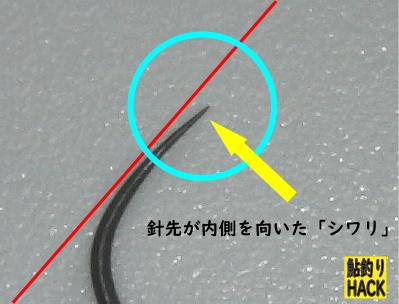 貫チラシの針先拡大画像