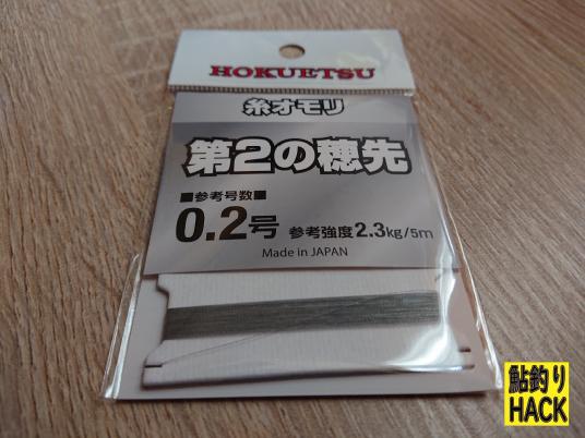 ホクエツ「糸オモリ第2の穂先」0.2号