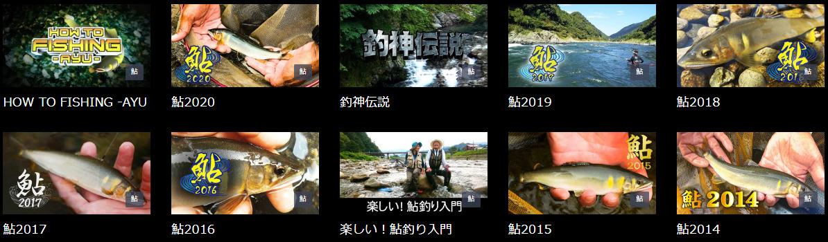 釣りビジョンVODの鮎釣り動画