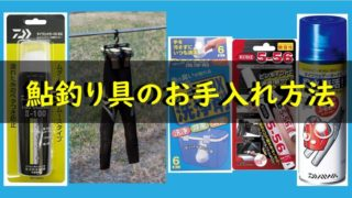 鮎釣り具お手入れ方法