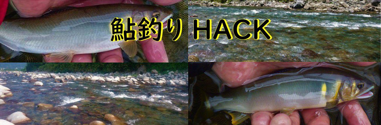 ハック 釣り