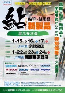 上州屋鮎展示会2021