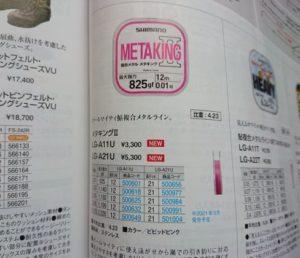 シマノ2021鮎・渓流カタログメタキング2