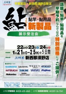 上州屋2021年鮎製品展示会の画像