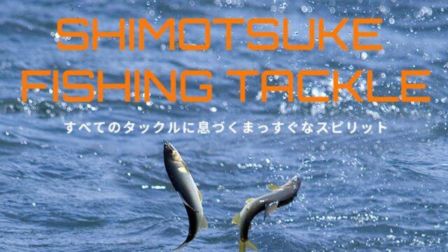 シモツケの鮎竿
