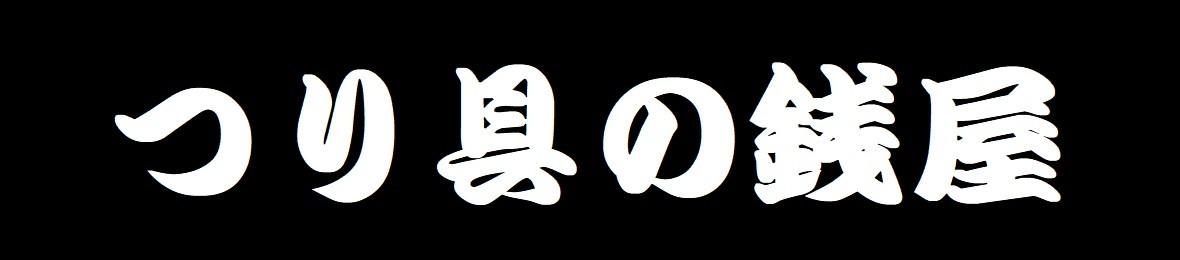 つり具の銭屋のロゴ画像